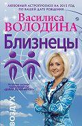 Василиса Володина -Близнецы. Любовный астропрогноз на 2015 год