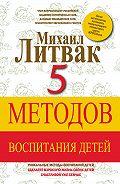 Михаил Литвак -5 методов воспитания детей