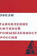 Валерий Юрьевич Чумаков -Нобели. Становление нефтяной промышленности в России
