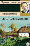 Олександр Олесь - Україна в старовину