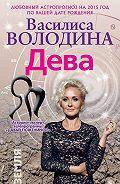 Василиса Володина - Дева. Любовный астропрогноз на 2015 год