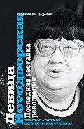 Евгений Додолев - Девица Ноvодворская. Последняя весталка революции