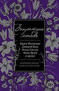 Татьяна Тронина -Запретная любовь (сборник)