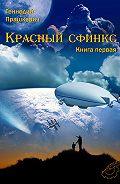 Геннадий Прашкевич -Красный сфинкс. Книга первая