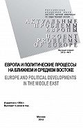 Ольга Новикова - Актуальные проблемы Европы №3 / 2012