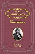 Павел Анненков - Шесть лет переписки с И. С. Тургеневым. 1856–1862