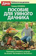 Галина Кизима - Пособие для умного дачника