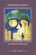 Элджернон Блэквуд - Огненная Немезида (сборник)