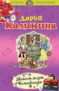 Дарья Калинина - Двойная жизнь волшебницы