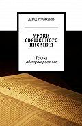 Давуд Зулумханов -Уроки священного писания. Теория абстрагирования
