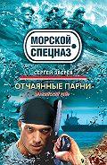 Сергей Зверев - Отчаянные парни