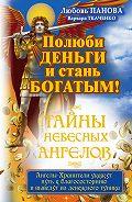 Любовь Панова, Варвара Ткаченко - Полюби деньги и стань богатым!