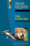 Светлана Алешина - Ставка на темного зверя (сборник)