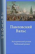 Люттоли -Павловский вальс