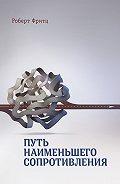 Роберт Фритц -Путь наименьшего сопротивления