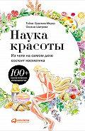 Оксана Шатрова -Наука красоты. Из чего на самом деле состоит косметика