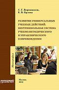Сергей Воровщиков -Развитие универсальных учебных действий. Внутришкольная система учебно-методического и управленческого сопровождения