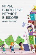 Кирилл Карпенко -Игры, в которые играют в школе