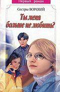 Вера и Марина Воробей - Ты меня больше не любишь?
