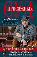 Рубен Маркарьян -Суд присяжных. Особенности процесса и секреты успешного выступления в прениях