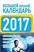 Нина Виноградова -Большой лунный календарь 2017