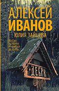 Алексей Иванов -Дебри