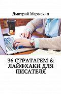 Дмитрий Марыскин -36 стратагем & Лайфхаки для писателя