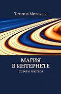 Татьяна Милохова -Магия в интернете