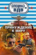 Сергей Зверев - Принуждение к миру