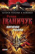 Роман Іваничук - Вогненні стовпи