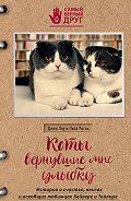 Лиза Рогак -Коты, вернувшие мне улыбку. История о счастье, книгах и всеобщих любимцах Бейкере и Тейлоре