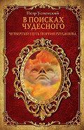 Петр Успенский - В поисках чудесного. Четвертый путь Георгия Гурджиева