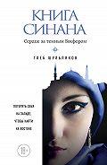Глеб Шульпяков -Книга Синана. Сердце затемным Босфором
