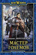 Михаил Михайлов -Мастер големов