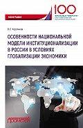 Владимир Корольков -Особенности национальной модели институционализации в России в условиях глобализации экономики