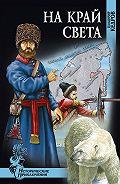 Владимир Кедров - На край света