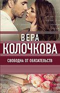 Вера Александровна Колочкова -Свободна от обязательств