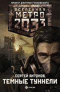 Сергей Антонов - Темные туннели