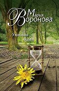 Мария Воронова -Уютная душа