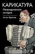 Антон Павлович Кротков -Карикатура. Непридуманная история