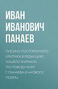 Иван Панаев - Письмо постороннего критика в редакцию нашего журнала по поводу книг г. Панаева и «Нового поэта»