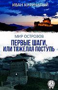 Иван Киричатый -Первые шаги, или Тяжелая поступь