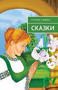 Татьяна Славина -Сказки