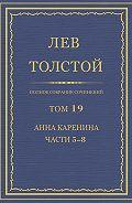Лев Толстой -Полное собрание сочинений. Том 19. Анна Каренина. Части 5-8