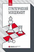 Павел Александрович Михненко -Стратегический менеджмент