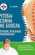Валентин Дикуль -Чтобы спина не болела. Лучшие лечебные упражнения