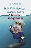 З. Травило -HOMO Navicus, человек флота. Часть первая