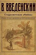 Валерий Введенский - Старосветские убийцы