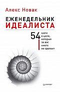 Алекс Новак - Еженедельник идеалиста. 54 шага к цели, которые за вас никто не сделает