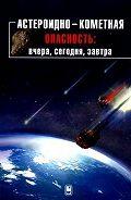 Коллектив Авторов -Астероидно-кометная опасность: вчера, сегодня, завтра